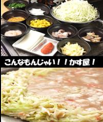 こんなもんじゃい!!鍋・かす屋!!
