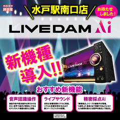 時遊館 水戸駅南口店