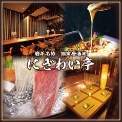 個室肉バル HANA ハナ