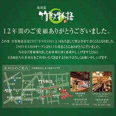 竹取物語 梅田東通り店