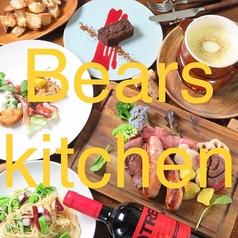 ベアーズキッチン Bear's Kitchen