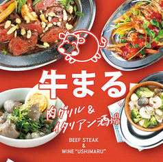 USHIMARU 高槻店
