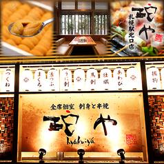 ひゃくや 珀や 札幌駅北口店