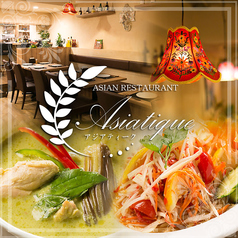 アジアン料理 Asiatique アジアティーク 新橋店