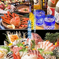 日本海庄や 月島店