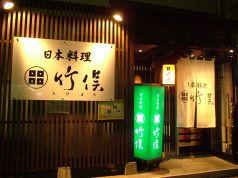 日本料理 竹俣