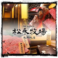 割烹焼肉 松永牧場 北新地店