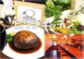 ヒツジキッチン hitsuji kitchenクチコミ・ヒツジキッチン hitsuji kitchenクーポン