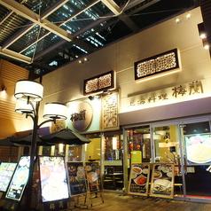 梅蘭 あべのキューズモール店