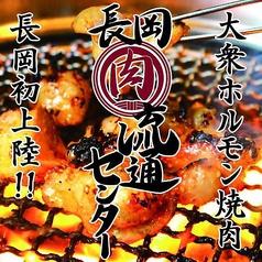 魚串×肉寿司 長岡店