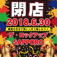ザ ロックアップ 札幌ノルベサ店