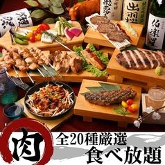 肉居酒屋 仙台一番町店