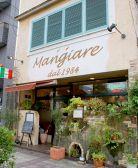 イタリア食堂 マンジャーレ Mangiareクチコミ・イタリア食堂 マンジャーレ Mangiareクーポン