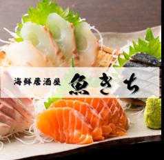 魚きち 茅場町店