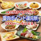 海鮮居酒屋 志なのすけ 堺東店クチコミ・海鮮居酒屋 志なのすけ 堺東店クーポン