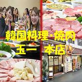 玉一 本店 韓国料理焼肉クチコミ・玉一 本店 韓国料理焼肉クーポン