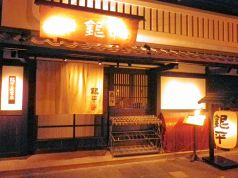 魚匠 銀平 和歌山 駅前店