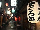 まぐろ処 まぐろどころ 渋谷のんべい横丁クチコミ・まぐろ処 まぐろどころ 渋谷のんべい横丁クーポン
