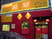 盛華 御器所店 台湾料理クチコミ・盛華 御器所店 台湾料理クーポン