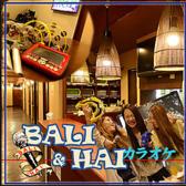 バリーアンドハイ BALI&HAI 新横浜店 割引クーポン・カラオケ割引クーポン