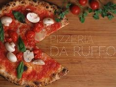 Pizzeria da Ruffo ダ ルッフォ