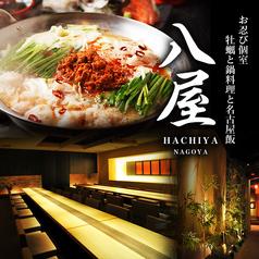 八屋 HACHIYA 栄店(ハチヤ サカエ ) - 栄南 - 愛知県(和食全般,居酒屋,その他(和食),創作料理(和食))-gooグルメ&料理