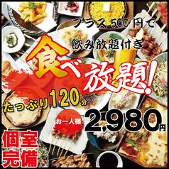 Tokyo DASSAI-YA 江坂店