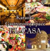 エルカーサ EL CASA 南7条本店 割引クーポン・カラオケ割引クーポン