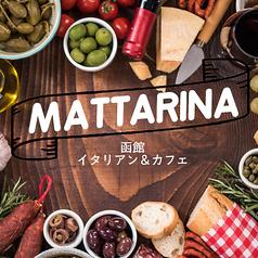 マッタリーナカフェ
