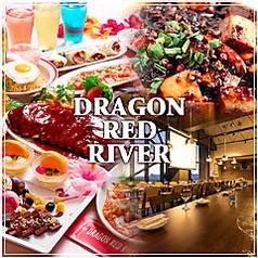 ドラゴンレッドリバー DRAGON RED RIVER