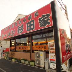ラーメン杉田家 千葉店