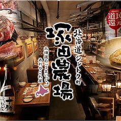 塚田農場 八重洲北口店 北海道シントク町