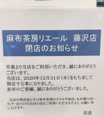 麻布茶房 AZABUSABO リエール藤沢店