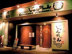 おでん処 じゅんちゃん 石山店