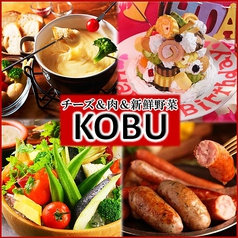 新・和風ダイニング こぶ KOBU