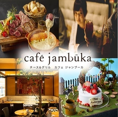 ジャンブーカ カフェ jambuka cafe 天王寺あべのキューズモール店