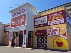 ビッグエコー BIG ECHO 須賀川店