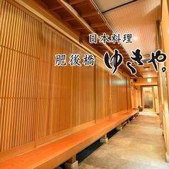 日本料理 肥後橋 ゆきや。