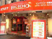 ビッグエコー BIG ECHO 戎橋店クチコミ・ビッグエコー BIG ECHO 戎橋店クーポン