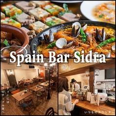Spain Bar Sidra スペインバルシドラ