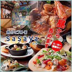 魚介ビストロsasaya 蒲田店