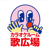 歌広場 南行徳店 割引クーポン・カラオケ割引クーポン