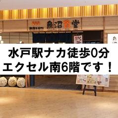 新潟十日町 魚沼食堂 水戸エクセル店