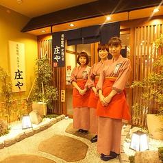 庄や 札幌・読売北海道ビル店