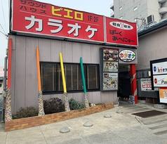 カラオケ ピエロ 長横町店