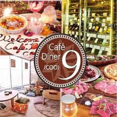 カフェダイナー クー Cafe Diner 9