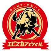 新大阪エビスカフェ&バル クチコミ・新大阪エビスカフェ&バル クーポン