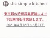 シンプルキッチン the simple kitchen 南青山クチコミ・シンプルキッチン the simple kitchen 南青山クーポン