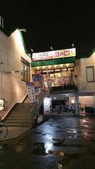 カラオケパラダイス 緑店