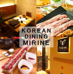 KOREAN DINING ミリネ